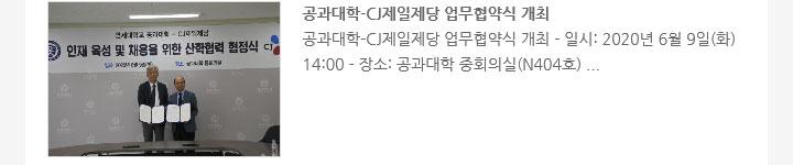 공과대학-CJ제일제당 업무협약식 개최