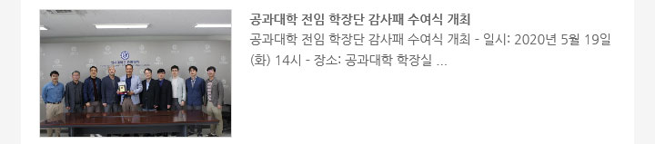공과대학 전임 학장단 감사패 수여식 개최