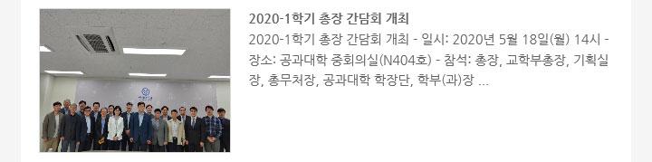 2020-1학기 총장 간담회 개최