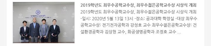 2019학년도 최우수공학교수상, 최우수젊은공학교수상 시상식 개최