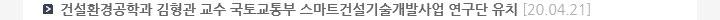 건설환경공학과 김형관 교수 국토교통부 스마트건설기술개발사업 연구단 유치