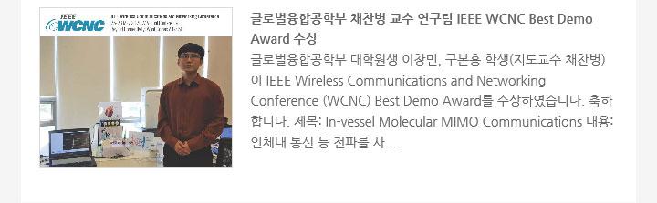글로벌융합공학부 채찬병 교수 연구팀 IEEE WCNC Best Demo Award 수상
