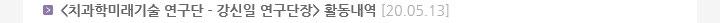 <치과학미래기술 연구단 - 강신일 연구단장> 활동내역